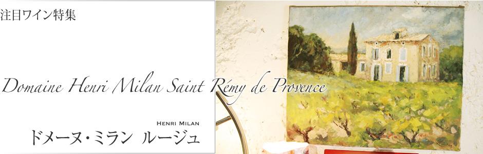 ミランの醸造所に飾ってある絵画。彼の畑から見える景色を絵にしたもの。醸造所からは見えない景色に思いを馳せる…この絵からもワイン同様、彼の感性を感じたのである。