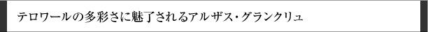 テロワールの多彩さに魅了されるアルザス・グランクリュ