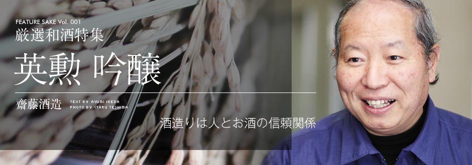 北陸産の五百万石を丹念に磨き、京都・伏見の名水「白菊水」でゆっくり発酵させました。蓋麹法でおいしい麹を造り、すべての工程で最善を尽くした京都こだわりの吟醸酒『英勲 吟醸 限定酒』