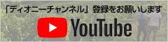 ディオニー公式youtubeチャンネル