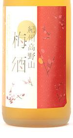 紀州 高野山 梅酒