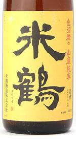 山廃純米 米鶴