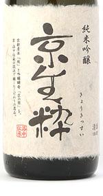 純米吟醸 京生粋