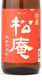 芋焼酎 松庵