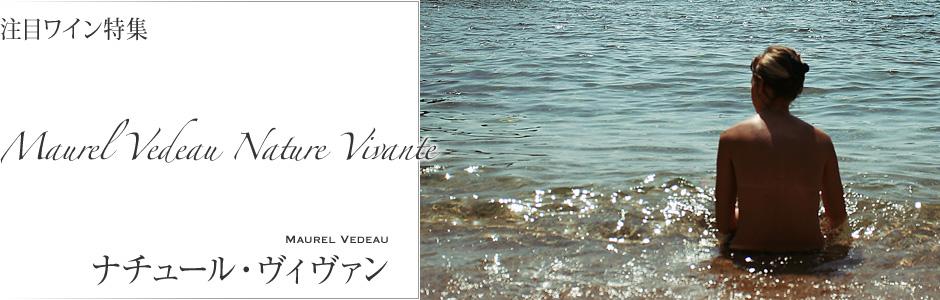 地中海とオーガニック、そしてコストパフォーマンスをキーワードに生産者モーレル・ヴドーと共同開発された『Nature Vivante(ナチュール・ヴィヴァン)』=生き生きとした自然。ボトルのなかに、ソレイユと自然がいっぱい詰まった南仏・夏ワイン