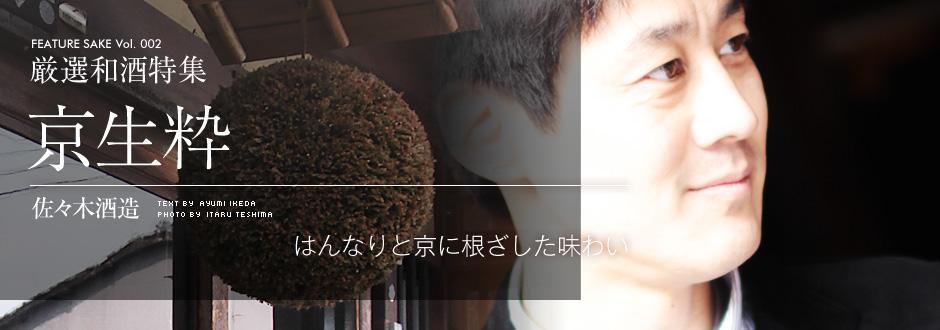 かの川端康成も気に入ったという京の地酒は、洛中の銘水「銀名水」とふくよかな味わいの京の米「祝」の旨味を生かして、杜氏の手で育まれたお酒『京生粋』あくまでも京都にこだわった地酒は、はんなりとやわらかい味わいで食卓を彩る名脇役です。