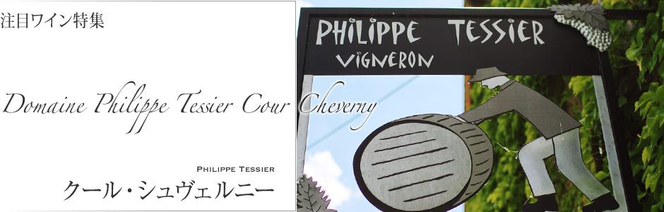 ロワールの注目生産地クール・シュヴェルニーで稀少な土着品種ロモランタンをフィリップ・テシエが自然な造りで醸したヴァン・ナチュレル。味わいからあふれるピュアでしっかりした果実味は、造り手の良心の結晶『クール・シュヴェルニー』