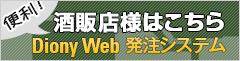 Diony Web 発注システム